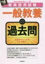 ドラマ楽天市場店で買える「【新品】【本】一般教養の過去問 '18年度」の画像です。価格は2,052円になります。