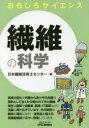 【新品】【本】繊維の科学 日本繊維技術士センター/編
