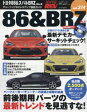【新品】【本】トヨタ86&スバルBRZ 車種別チューニング&ドレスアップ徹底ガイドシリーズ vol.214 No.8