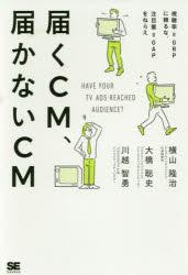 【新品】【本】届くCM、届かないCM 視聴率=GRPに頼るな、注目量=GAPをねらえ 横山隆治/著 大橋聡史/著 川越智勇/著