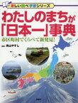 【新品】【本】わたしのまちが「日本一」事典 市区町村でくらべて新発見! 青山やすし/監修