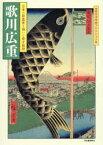 【新品】【本】歌川広重 日本の原風景を描いた俊才絵師
