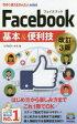 【新品】【本】Facebook基本&便利技 リブロワークス/著