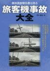 【新品】【本】事故調査報告書は語る旅客機事故大全 わが国初の、民間旅客機〈貨物機含む〉の事故と重大インシデントの解説・データ集 青木謙知/著