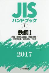【新品】【本】JISハンドブック 鉄鋼 2017−1 日本規格協会/編集