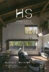 【新品】【本】エイチ・エス HOME & STYLE Vol.13(2017Winter) 住まいと生き方の上質な関係 映しだす生き方移ろいゆく時間