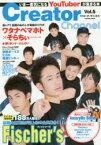 Creator Channel 人気YouTuberが集まる本 Vol.5 Fischer's/Amaryllis Bomb/ワタナベマホト×そらちぃ