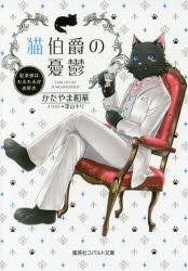 【新品】【本】猫伯爵の憂鬱 紅茶係はもふもふがお好き かたやま和華/著