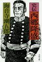 【新品】【本】史伝西郷隆盛 海音寺潮五郎/著