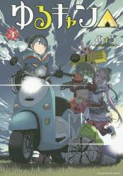 本・雑誌・コミック, その他  highschool girls go yurucamp in nature! 3 f