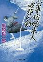 【新品】【本】公事宿始末人破邪の剣 黒崎裕一郎/著