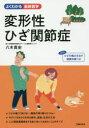 【新品】【本】変形性ひざ関節症 八木貴史/著