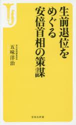 【新品】【本】生前退位をめぐる安倍首相の策謀 五味洋治/著