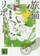 【新品】【本】旅猫リポート 有川浩/〔著〕