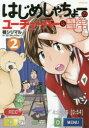 【新品】【本】はじめしゃちょーのユーチューバーな日常 2 桂シリマル/漫画