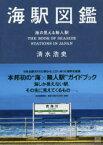 【新品】【本】海駅図鑑 海の見える無人駅 清水浩史/著