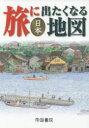 【新品】【本】旅に出たくなる地図 日本 帝国書院編集部/著