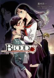 【新品】BLOOD# マッグガーデン Production I.G/原作 Aniplex/原作 藤咲淳一/著