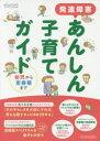 【新品】【本】発達障害あんしん子育てガイド 幼児から思春期まで