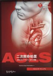 【新品】【本】ACLSプロバイダーマニュアル American Heart Association/著