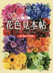 【新品】【本】花色見本帖 色で探せる花図鑑