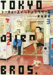 【新品】【本】トーキョーエイリアンブラザーズ 3 真造圭伍/著
