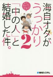 【新品】【本】海自オタがうっかり「中の人」と結婚した件。 2 たいらさおり/著