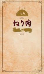 【新品】【本】ねり肉Deepねりグル編集部/編