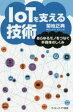 【新品】【本】IoTを支える技術 あらゆるモノをつなぐ半導体のしくみ 菊地正典/著