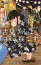 【新品】【本】古見さんは、コミュ症です。 Volume3 オダトモヒト/著