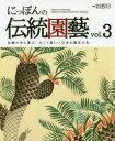 【新品】【本】にっぽんの伝統園藝 伝統の美に遊ぶ。古くて新しい日本の園芸文化 vol.3 富貴蘭・長生蘭・中国蘭・仙人掌・多肉植物・蘇鉄