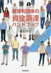 【新品】【本】非営利団体の資金調達ハンドブック ファンドレイジングに成功するポイントのすべて 徳永洋子/著