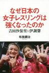 【新品】【本】なぜ日本の女子レスリングは強くなったのか 吉田沙保里と伊調馨 布施鋼治/著