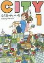 【中古】CITY 全巻セット 1-5巻 講談社 あらゐけいいち 以降続刊
