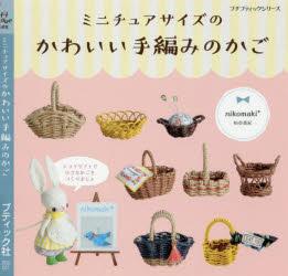 【新品】【本】ミニチュアサイズのかわいい手編みのかご
