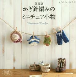 かぎ針編みのミニチュア小物