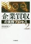 【新品】【本】企業買収の実務プロセス 木俣貴光/著