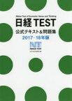 【新品】【本】日経TEST公式テキスト&問題集 2017−18年版 日本経済新聞社/編