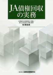 【新品】【本】JA債権回収の実務