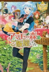 【新品】【本】アマモの森のご飯屋さん 桜あげは/〔著〕
