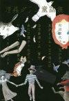 【新品】【本】暗黒グリム童話集 村田喜代子/文 長野まゆみ/文 松浦寿輝/文 多和田葉子/文 千早茜/文 穂村弘/文 酒井駒子/絵 田中健太郎/絵 及川賢治/絵 牧野千穂/絵 宇野亞喜良/絵 ささめやゆき/絵