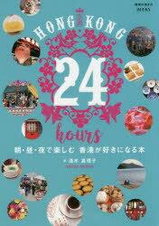 【新品】【本】HONG KONG 24 hours 朝・昼・夜で楽しむ香港が好きになる本 清水真理子/著