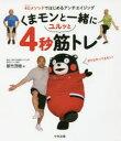 【新品】【本】くまモンと一緒にユルッと4秒筋トレ 4Uメソッ...