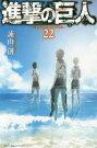 【新品】【本】進撃の巨人22諫山創著