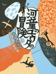【新品】【本】河童のユウタの冒険 上 斎藤惇夫/作 金井田英津子/画