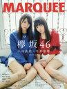 【新品】【本】マーキー Vol.120 〈特集〉欅坂46 乃...