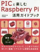 【新品】【本】PICと楽しむRaspberry Pi活用ガイドブック 後閑哲也/著