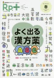 Rp.(レシピ)+ やさしく・くわしく・強くなる Vol.16No.2(2017春) よく出る漢方薬ABC