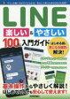 【新品】【本】LINE楽しい&やさしい100%入門ガイド この一冊で最新LINEがすぐわかる! リンクアップ/著