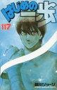 【新品】【本】はじめの一歩 THE FIGHTING! 117 森川ジョージ/著